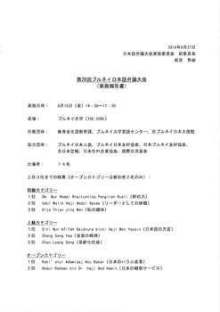 Speech Contest_Page_1.jpg