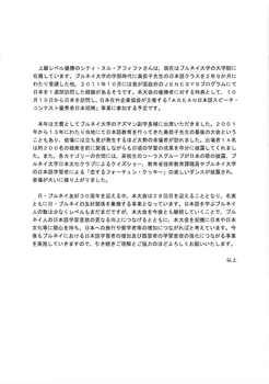 Speech Contest_Page_2.jpg
